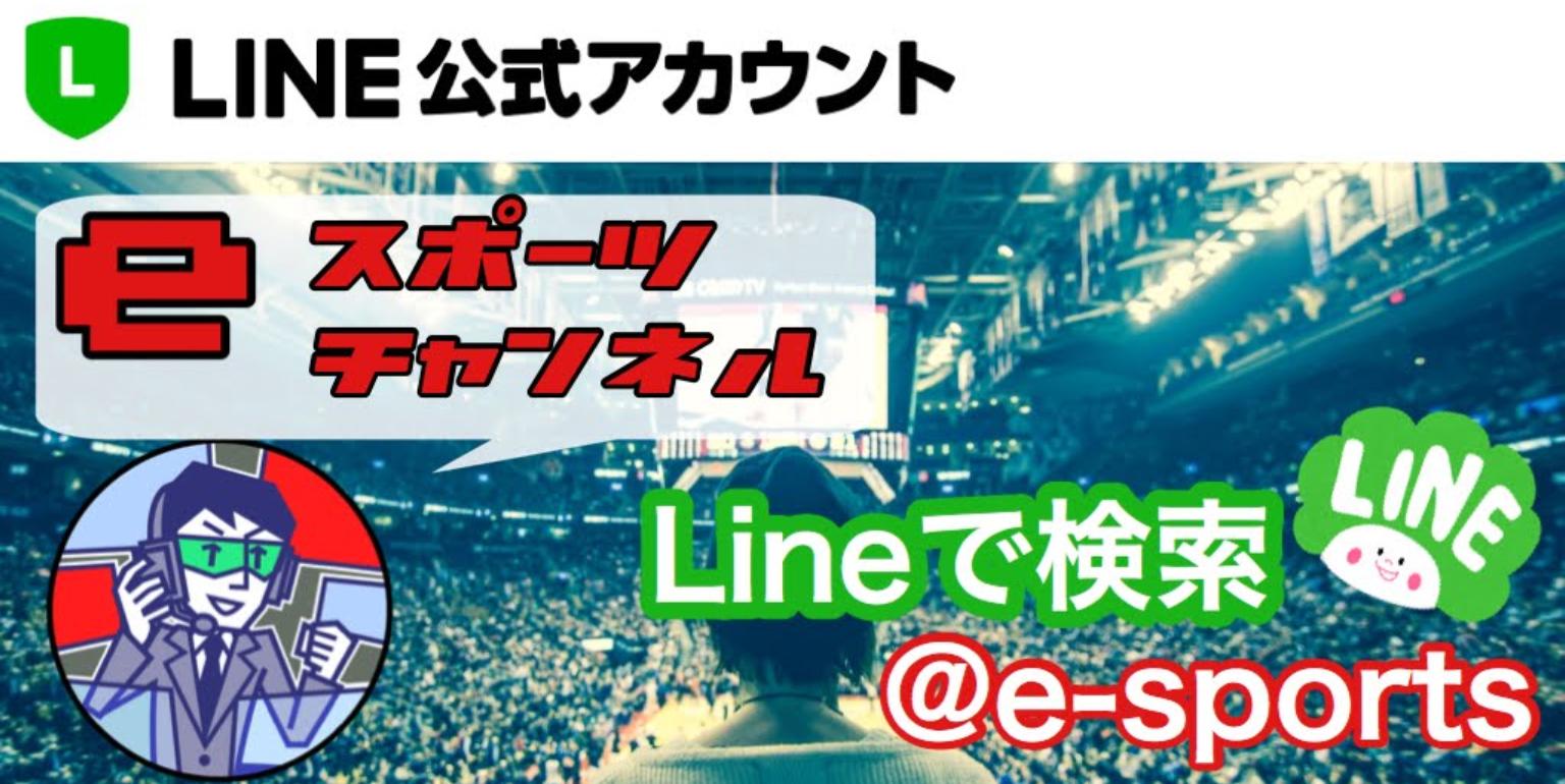 LINE公式アカウントでeスポーツチャンネルが登場!