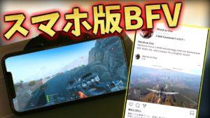 【BFV】スマホ版バトルフィールド5のCMが詐欺すぎる件についてwww【battlefield5】