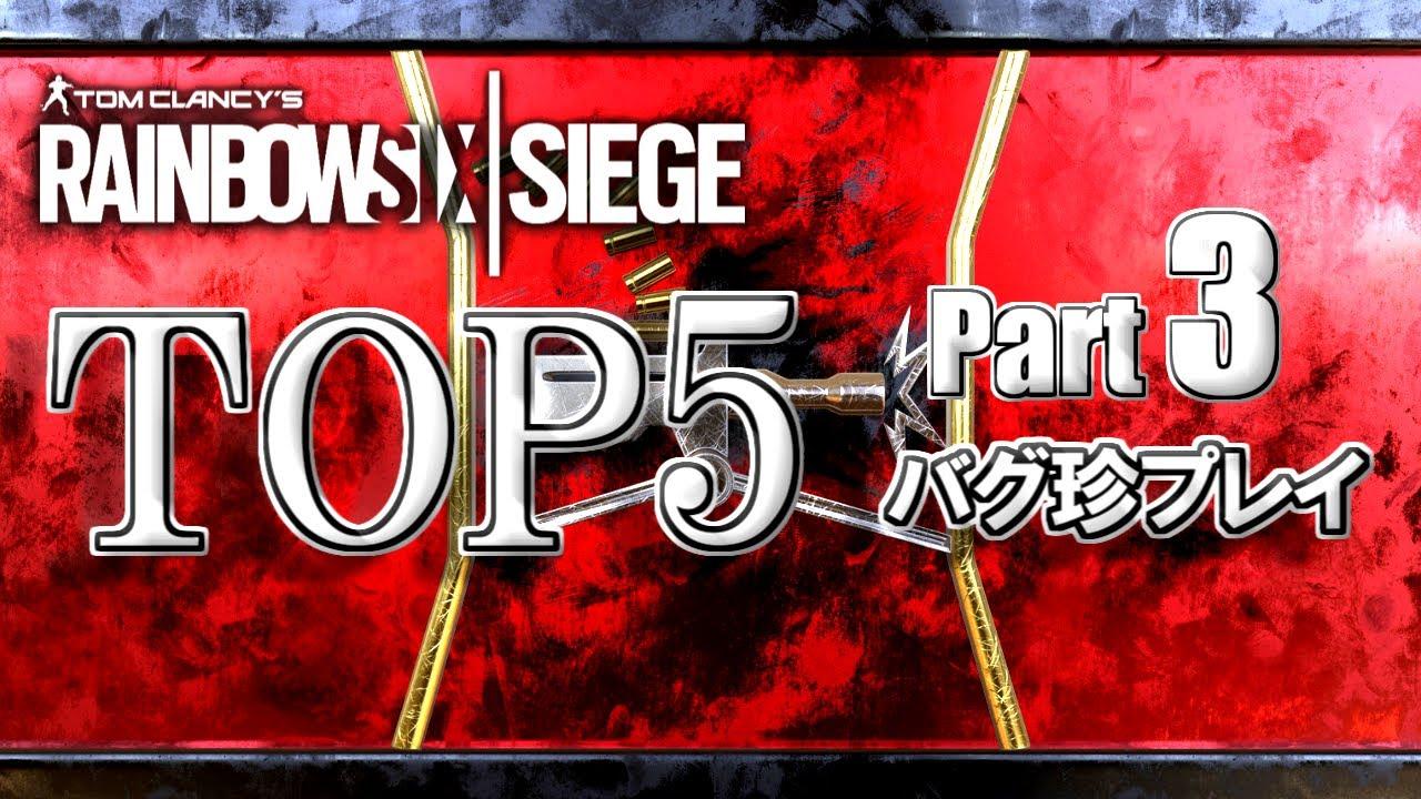 【R6S】レインボーシックスバグ珍プレイTOP5【Part3】