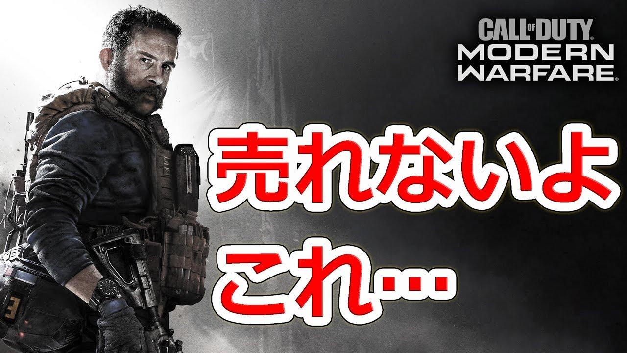 CoD:MWがヒットしない3つの理由【NHG】