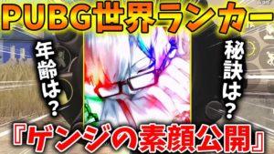 【PUBG MOBILE】最強の世界ランカー『ゲンジ』の手元よりも素顔がヤバすぎたwww【PUBGモバイル】【まがれつ:GENJ1 Gaming-ゲンジ】