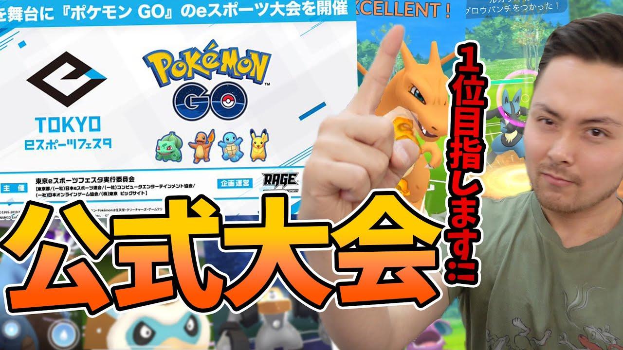 ポケGO公式eスポーツ大会開催!1位目指すんで宜しくお願いします!【ポケモンGO】