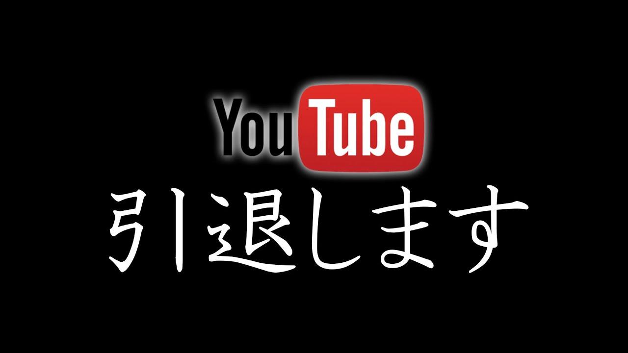 【報告】Youtubeを引退します【フォートナイト/FORTNITE】