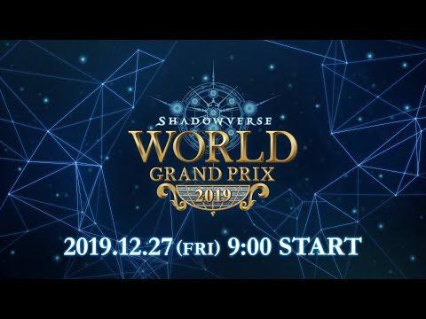 【Shadowverse シャドウバース】Shadowverse World Grand Prix 2019<GRAND FINALS>