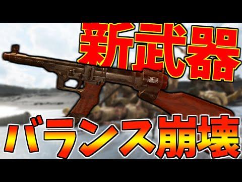 【BFV】新武器『試製一型機関短銃』が ぶっ壊れ性能 すぎて最強武器に決定しました【battlefield5実況】【ソバルト】