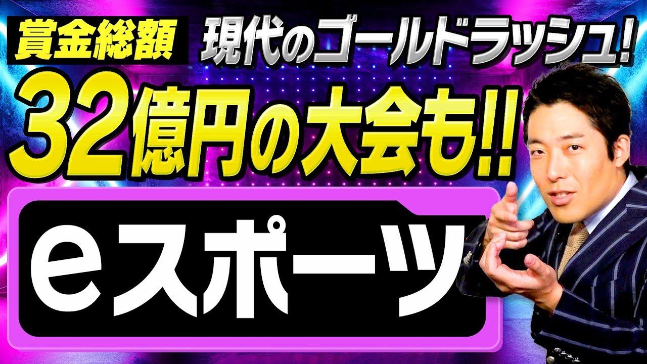 【eスポーツ】次世代ムーブメントを中田が徹底解説!〜前編〜現代のゴールドラッシュを知らなきゃ損!