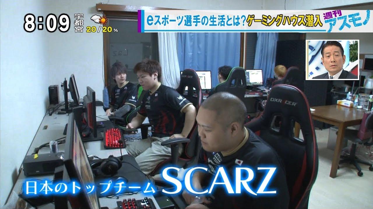 週刊アスモノ「eスポーツ選手の生活とは? ゲーミングハウス潜入」 日本のトップチーム SCARZ(ジサトラアキラ・せきぐちあいみ) [モーニングCROSS]