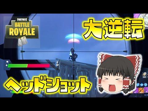 【Fortnite】決めろ!一発逆転のヘッドショット!ゆっくり達のフォートナイト part281